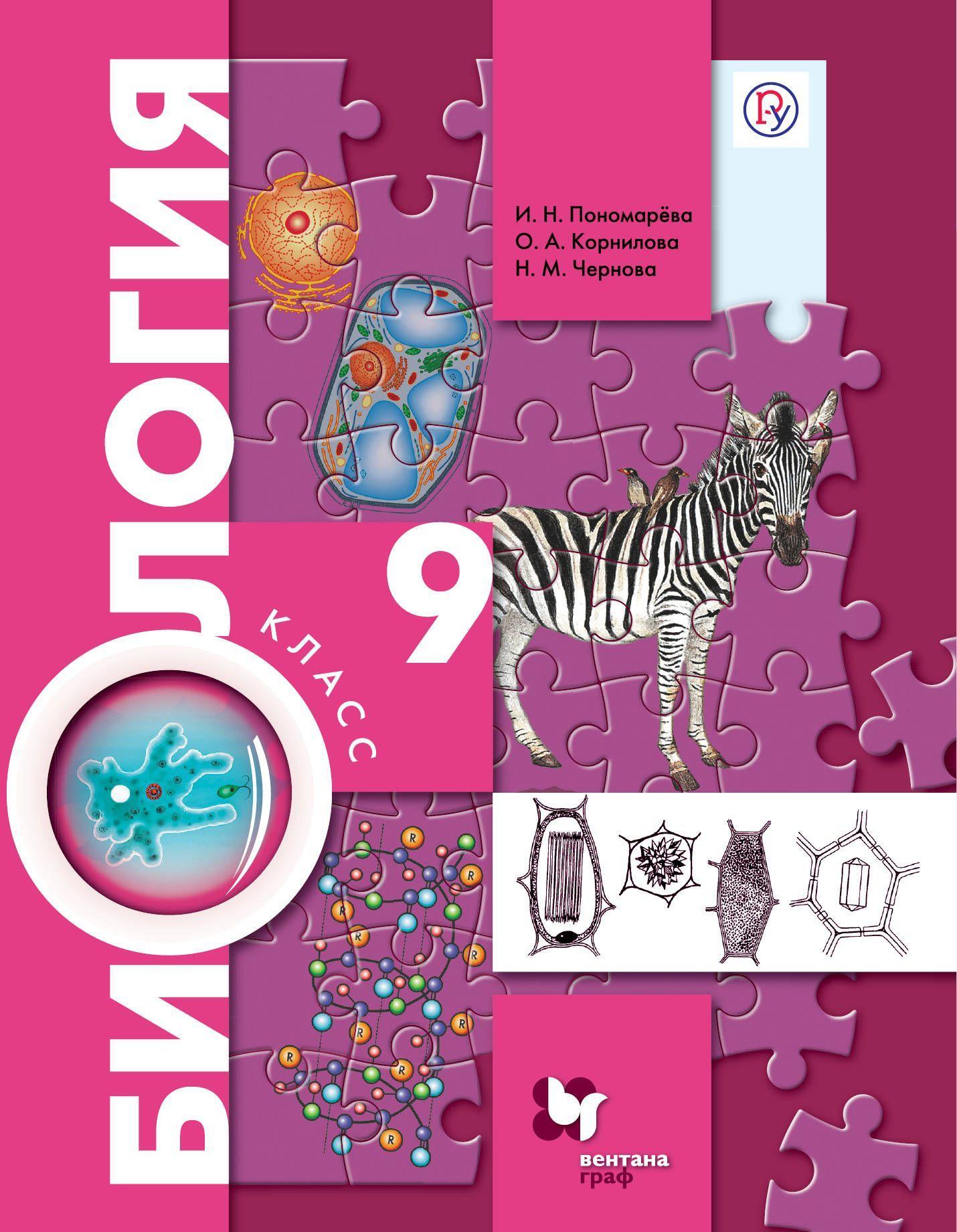 Биология. 9 класс. Учебник - Пономарева, Чернова, Корнилова