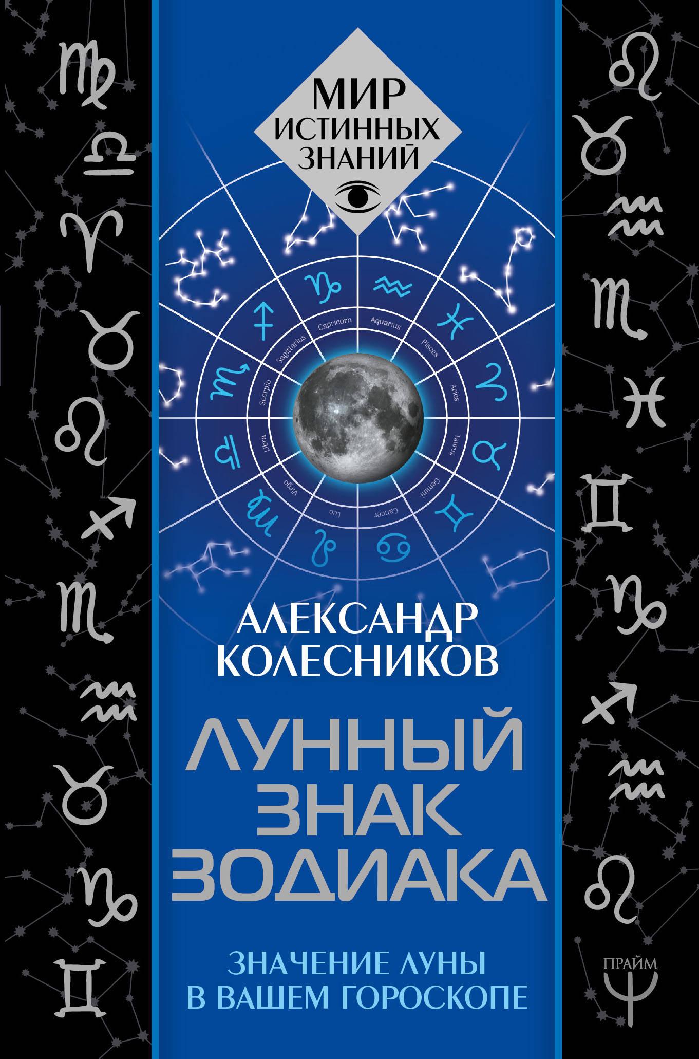 Лунный знак зодиака. Значение Луны в вашем гороскопе