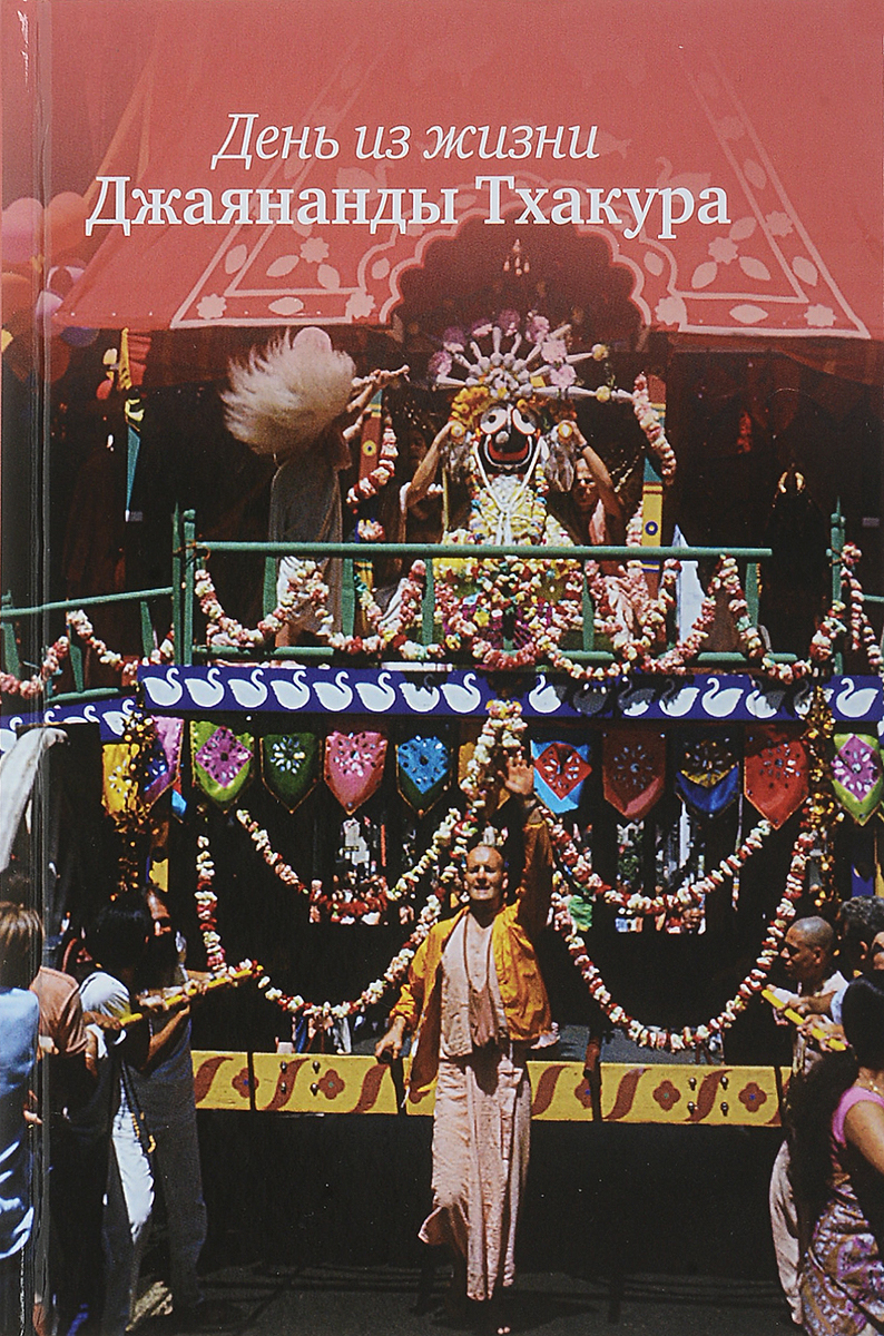 День из жизни Джаянанды Тхакура фото