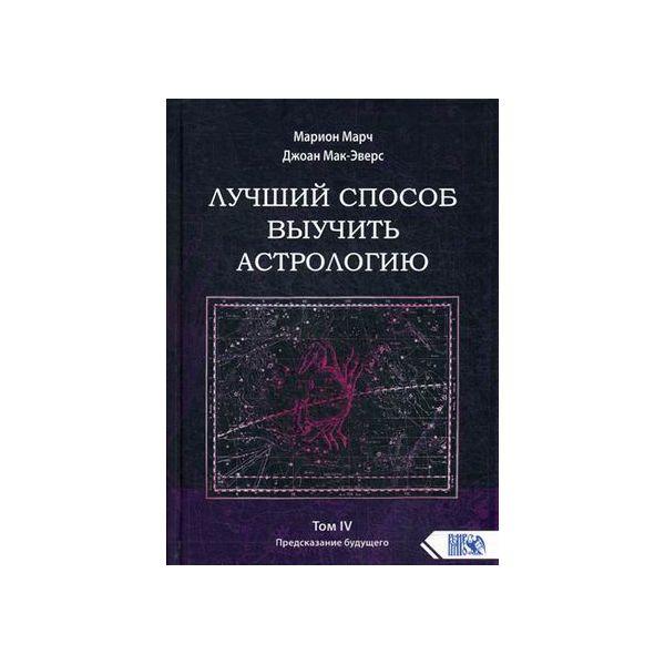 Лучший способ выучить астрологию. Книга 4: Предсказание будущего