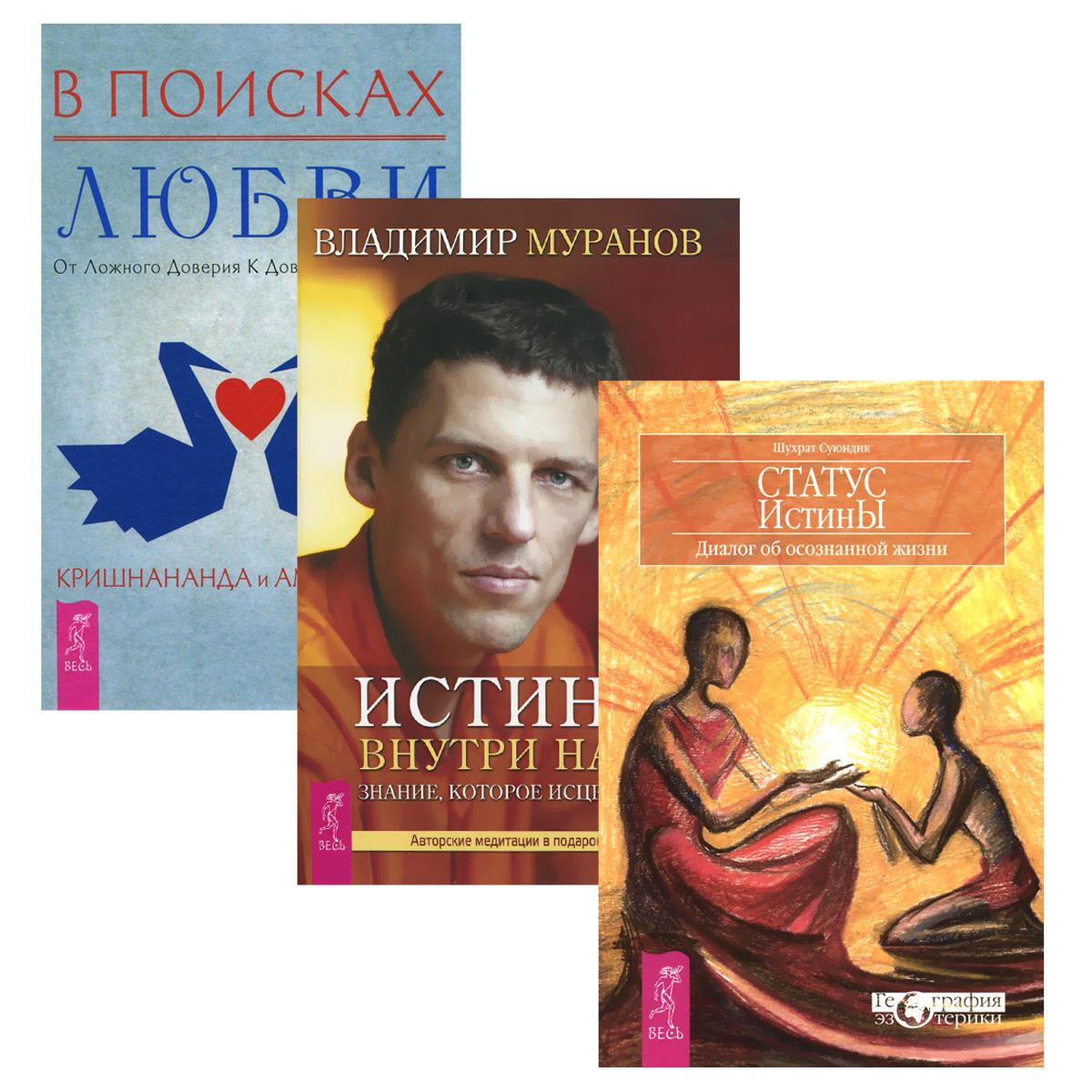 В поисках любви. Истина внутри нас. Статус истины (+ CD-ROM; количество томов: 3)