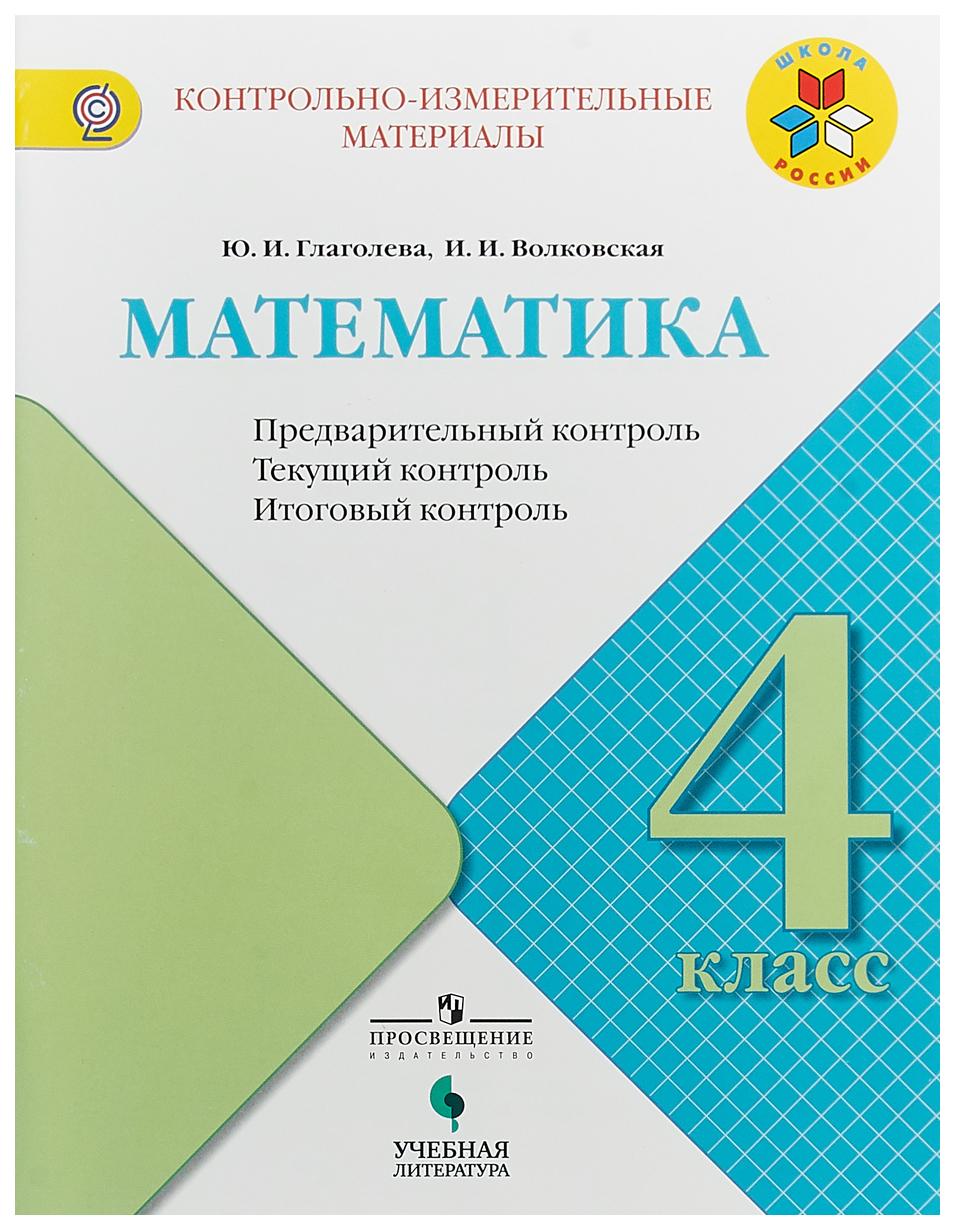 Математика. 4 класс. Предварительный контроль, текущий контроль, итоговый контроль. ФГОС фото