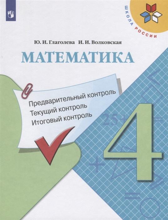 Математика. 4 класс. Предварительный контроль, текущий контроль, итоговый контроль. УМК... фото