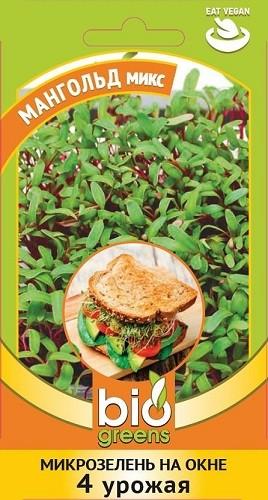 Семена зелени и пряностей Гавриш Микрозелень Мангольд