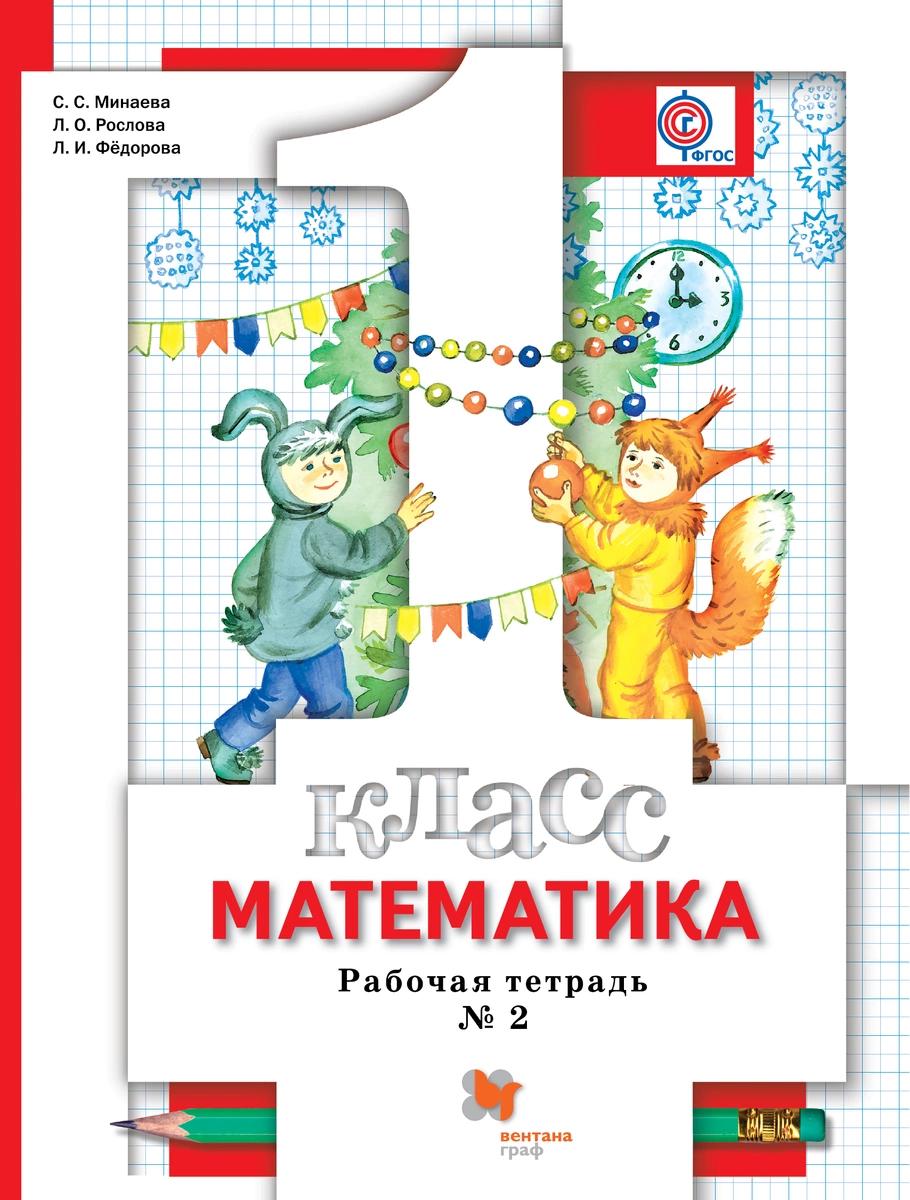 Математика, 1класс, Рабочая тетрадь №2,