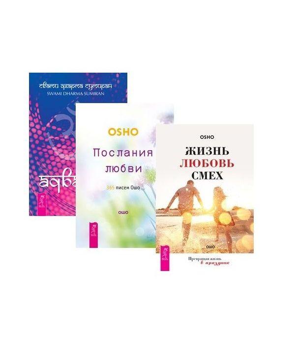 Адвайта. Послания любви. Жизнь, любовь, смех (комплект из 3 книг) (количество томов: 3)