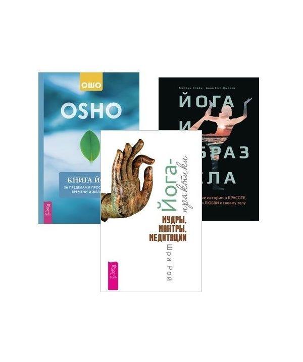 Книга йоги. Йога-практики. Йога и образ тела (комплект из 3 книг) (количество томов: 3)