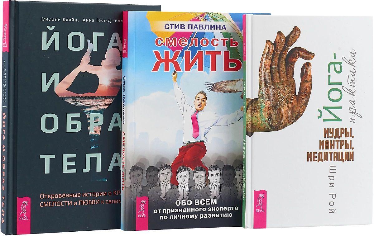 Йога и образ тела. Йога-практики. Смелость жить (комплект из 3 книг) (количество томов: 3)