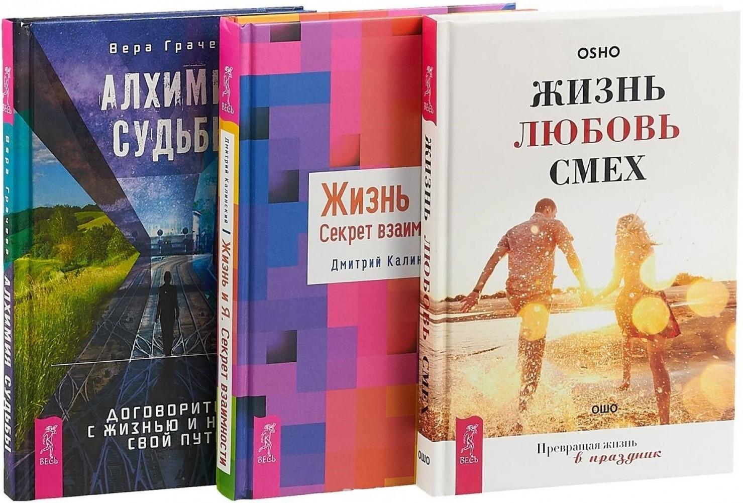 Жизнь и Я. Алхимия судьбы. Жизнь. Любовь. Смех (комплект из 3 книг) (количество томов: 3)