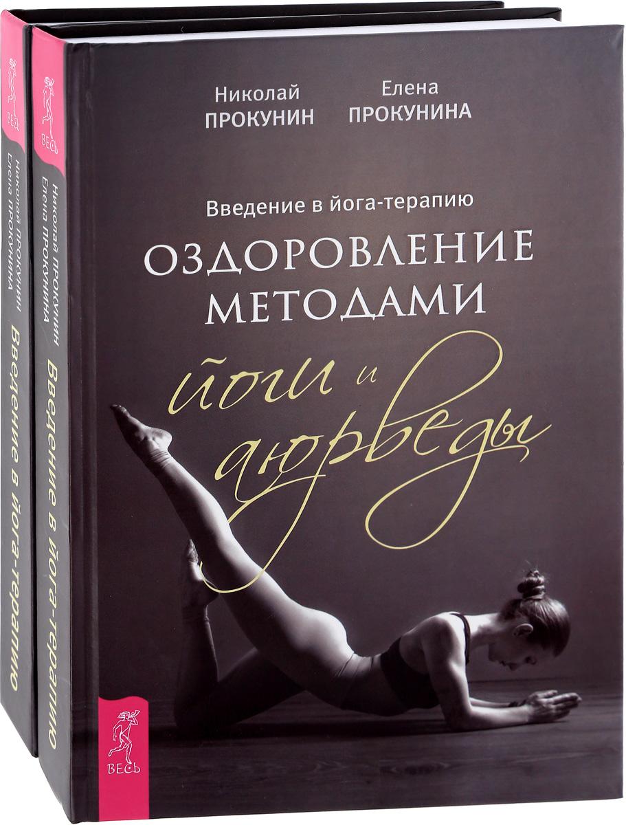 Введение в йога-терапию. Оздоровление методами йоги и аюрведы (количество томов: 2)