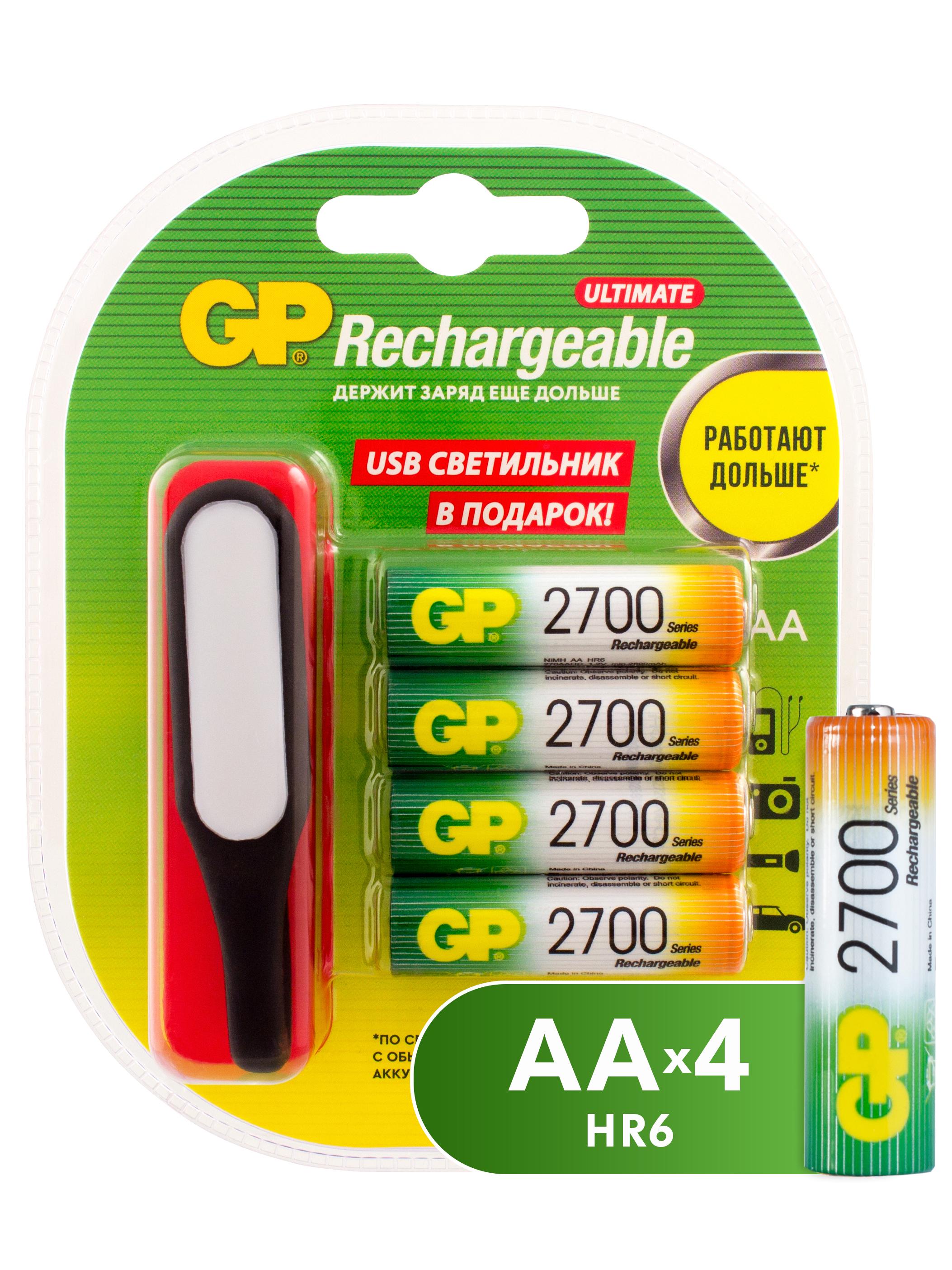 Аккумуляторная батарея GP АА (HR6) 2700 мАч,
