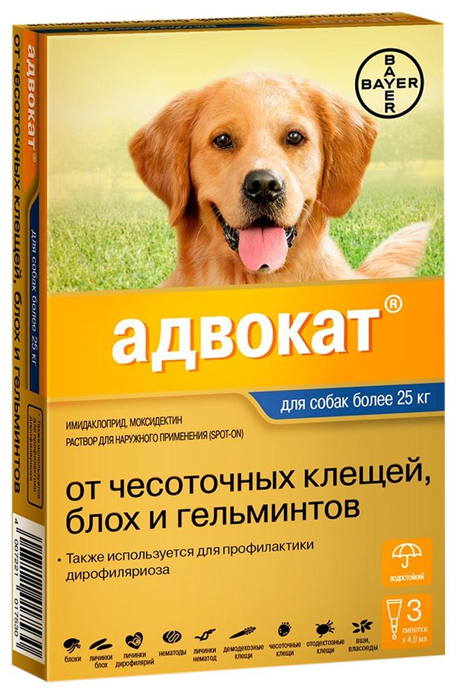 Капли для собак против паразитов Bayer Адвокат,