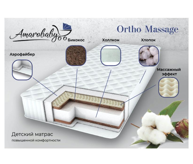 Купить Матрас AmaroBaby с ортопедическим массажным эффектом, Ortho Massage 1190 x 590 х 120, Детские ортопедические матрасы