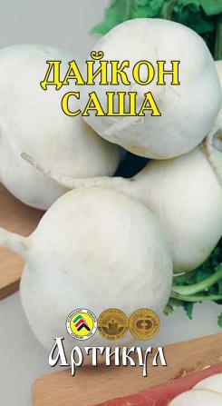 Семена овощей Русский огород 303608 Дайкон Саша
