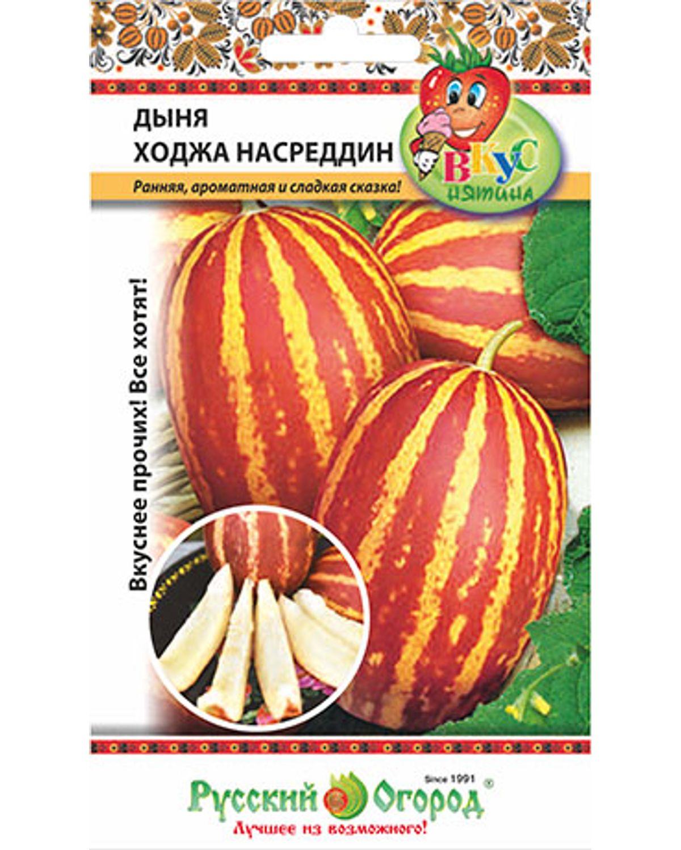 Семена овощей Русский огород 304316 Дыня Ходжа