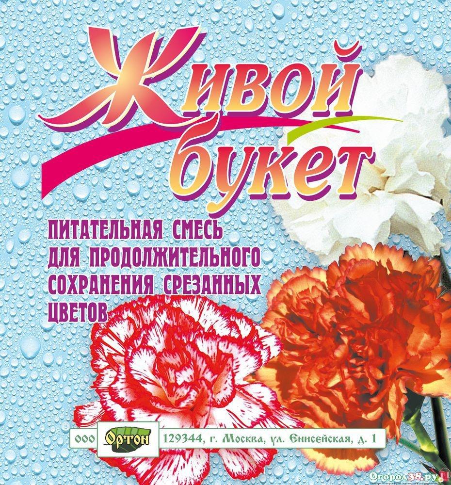 Средство для срезанных цветов Ортон Живой букет 03-001 для гвоздики герберы 003 кг.
