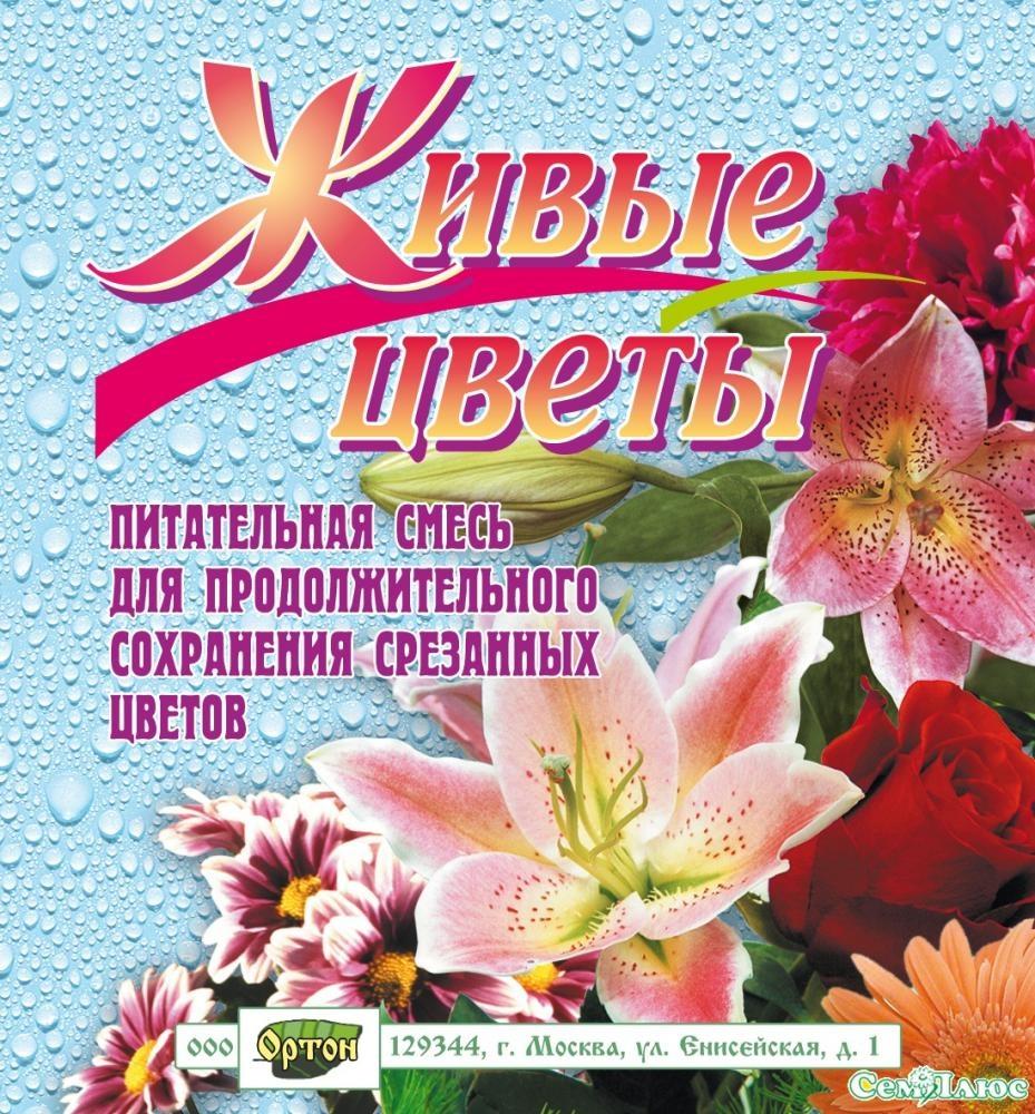Средство для срезанных цветов Ортон Живые цветы 03-003 для лилии 002 кг.