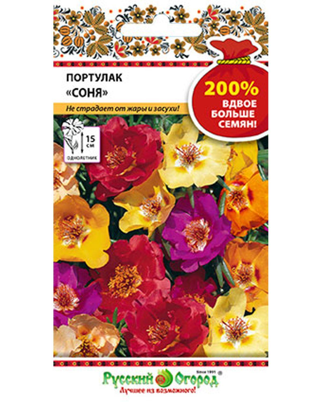 Семена цветов Русский огород 713312 Портулак Соня