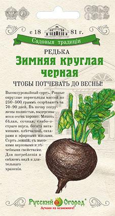 Семена овощей Русский огород 803310 Редька Зимняя