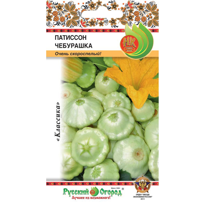 Семена овощей Русский огород 304104 Патиссон Чебурашка
