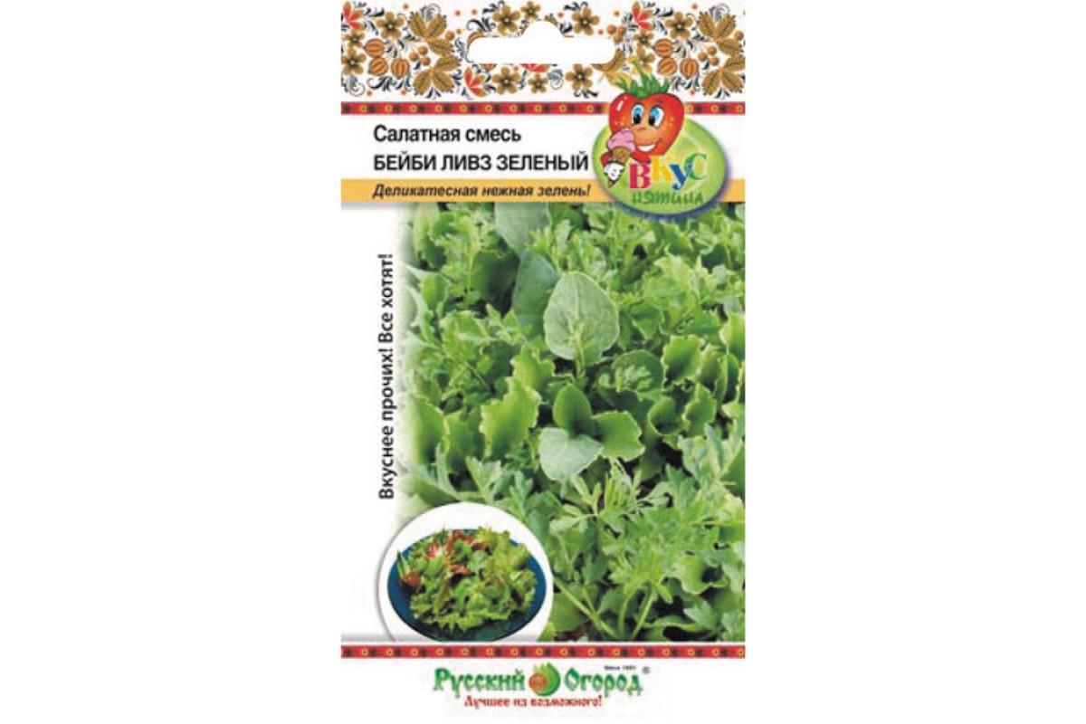 Семена зелени и пряностей Русский огород 307420