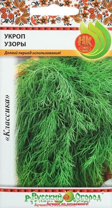Семена зелени и пряностей Русский огород 307312