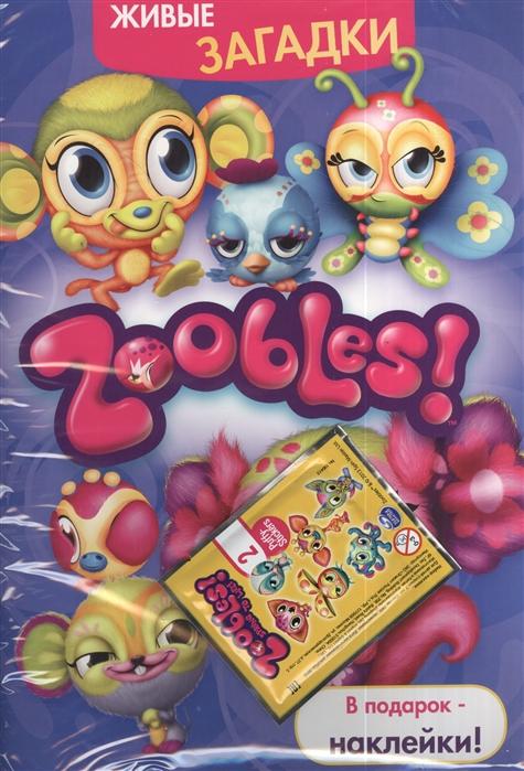 Купить Зублс, Живые Загадки, Развивающая книжка С наклейками, Эгмонт, Книги для развития мышления