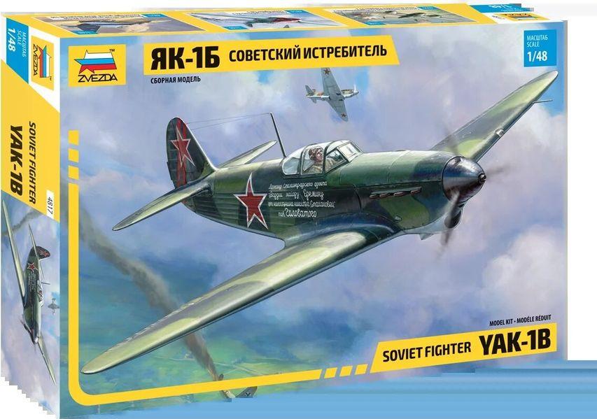 Купить Модель сборная Звезда Советский истребитель Як-1б, ZVEZDA, Модели для сборки
