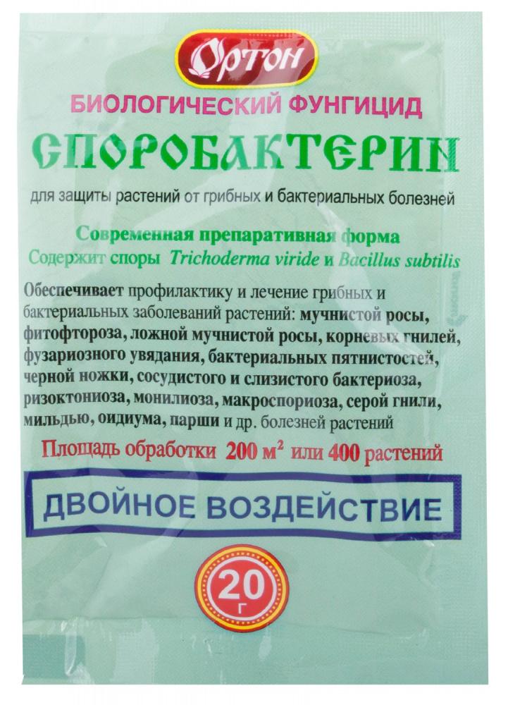 Средство защиты растений от болезней Ортон 04-004 Споробактерин 20 г.
