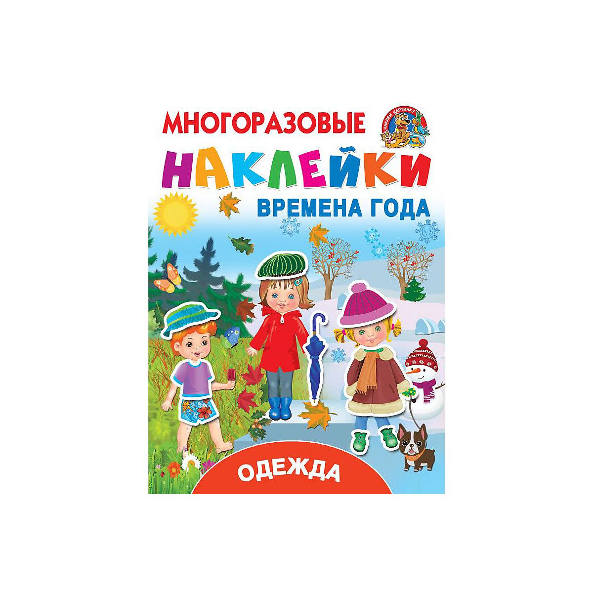 Книжка с наклейками АСТ Многоразовые наклейки. Одежда и времена года 113628-4