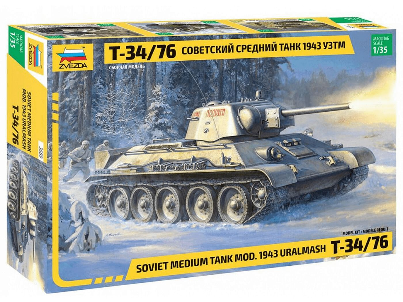 Купить Модель сборная Звезда Советский средний танк Т-34/76 1943 Узтм, ZVEZDA, Модели для сборки
