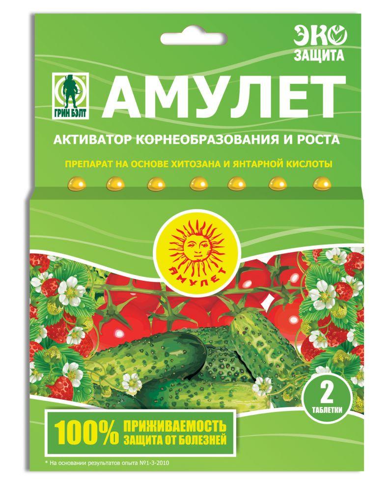 Стимулятор роста растений Грин Бэлт 01-057 Амулет 2 таблетки