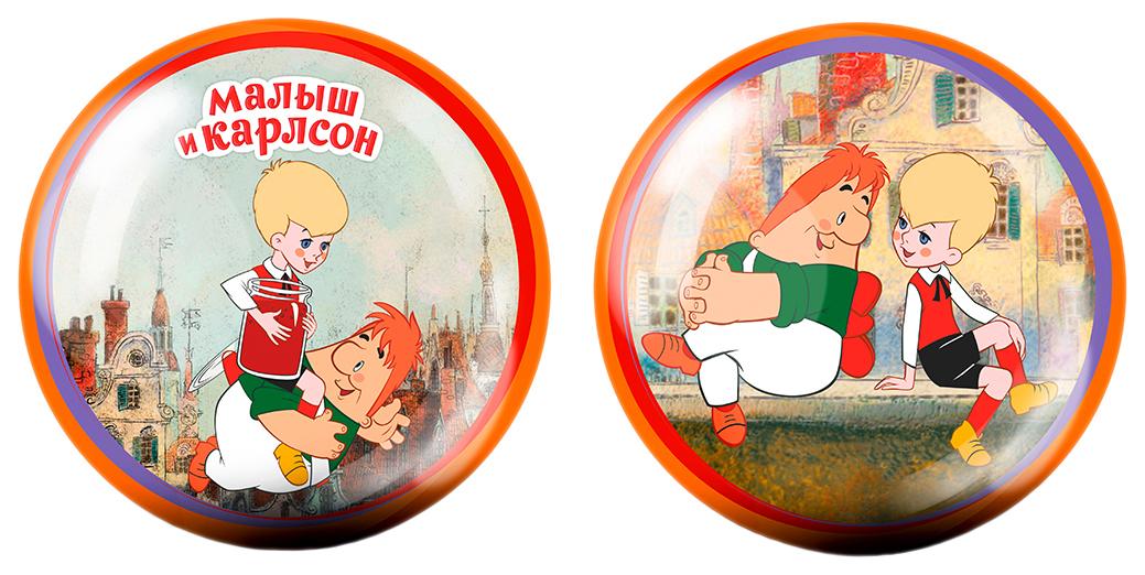 Купить Мяч 23 см Малыш и Карлсон , ЯиГрушка, Детские мячи