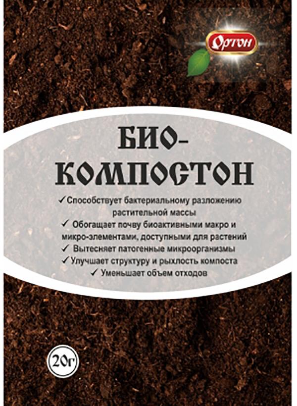 Биокомпостон 20г Биологический активатор компостирования Ортон.