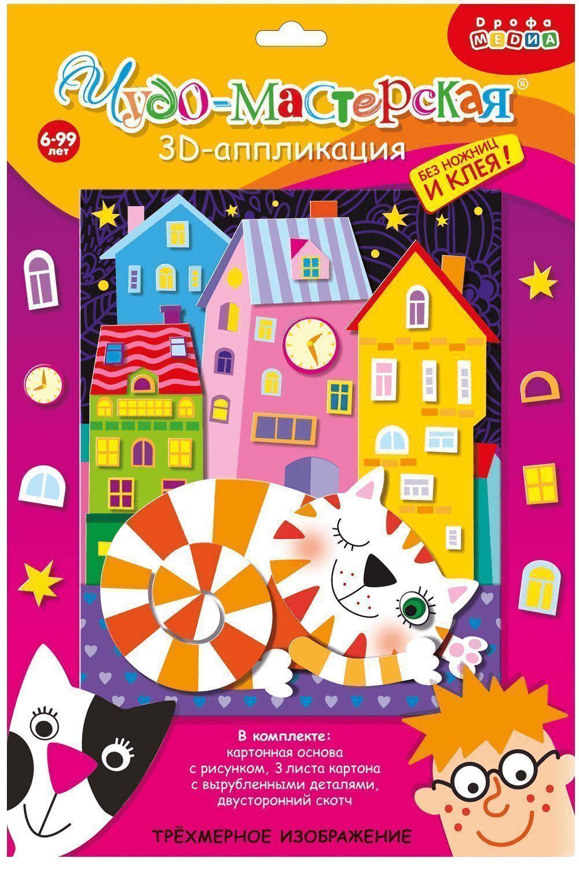 Купить Аппликация 3Д Дрофа-Медиа Кот на крыше, Детские аппликации