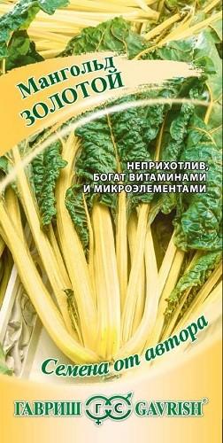Семена зелени и пряностей Гавриш Мангольд Золотой