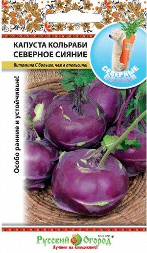 Семена овощей Русский огород 341513 Капуста кольраби