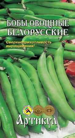 Семена овощей Артикул Бобы овощные Белорусские