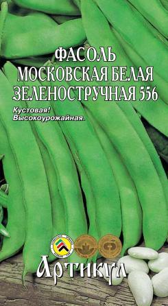 Семена овощей Артикул Фасоль овощная Московская белая