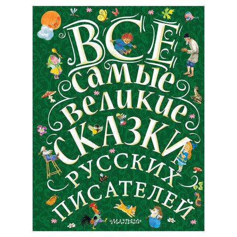 Купить Все самые великие сказки русских писателей, АСТ, Сказки