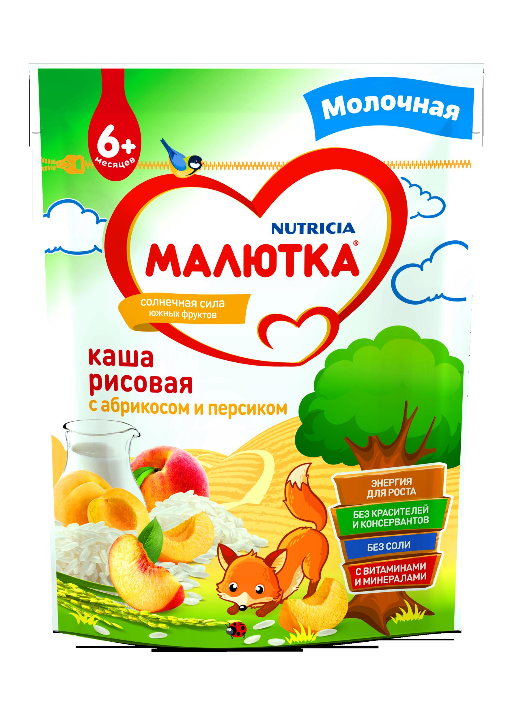 Каша молочная Малютка рисовая с абрикосом