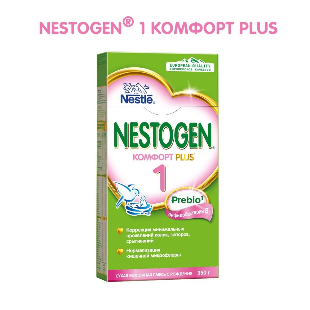 Молочная смесь Nestogen Comfort Plus 1