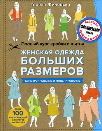 Полный курс кройки и Шитья, Женская Одежда Больших Размеров, конструирование и Моделирован