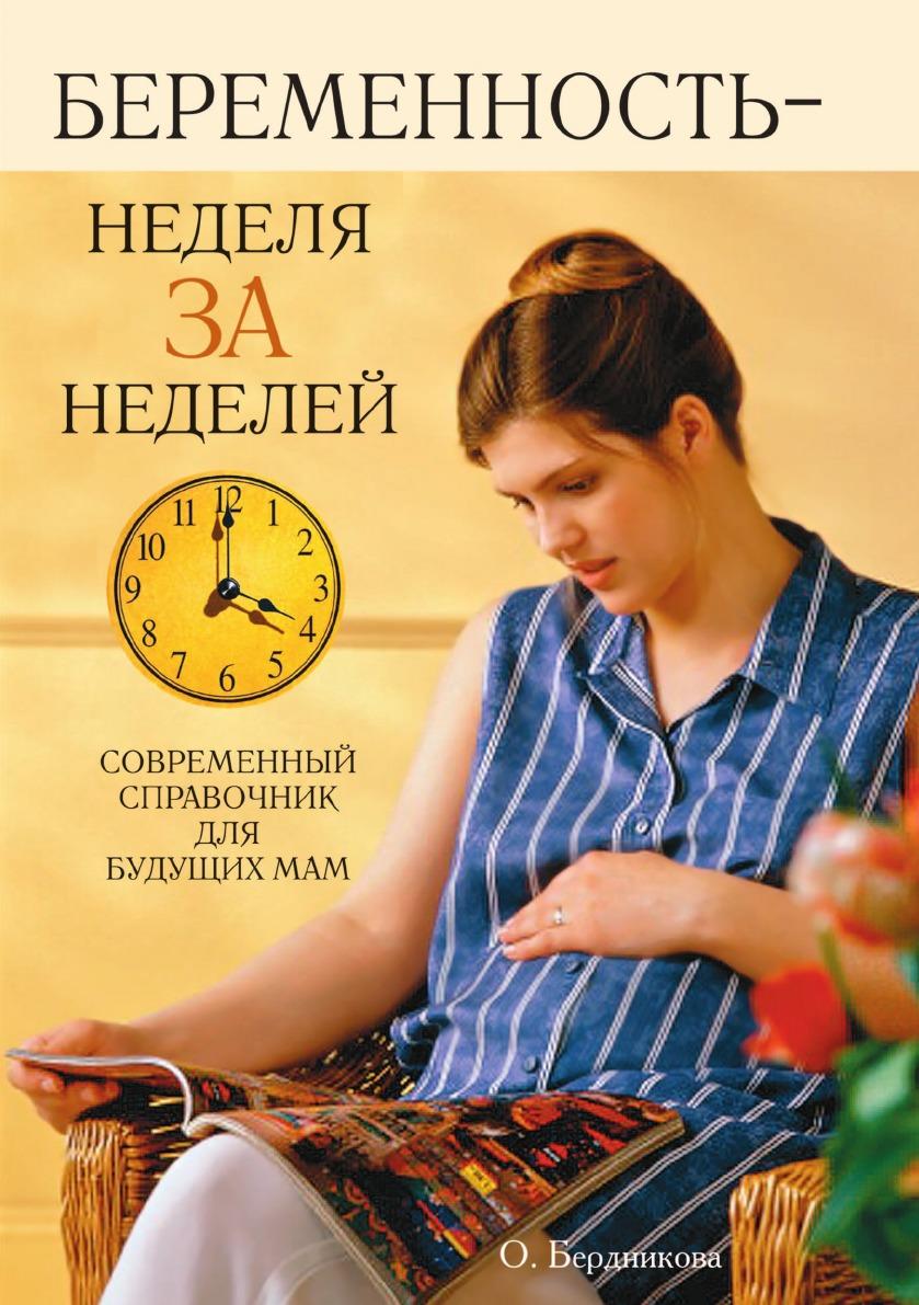Книга, Беременность - неделя за неделей: Современный справочник для будущих мам