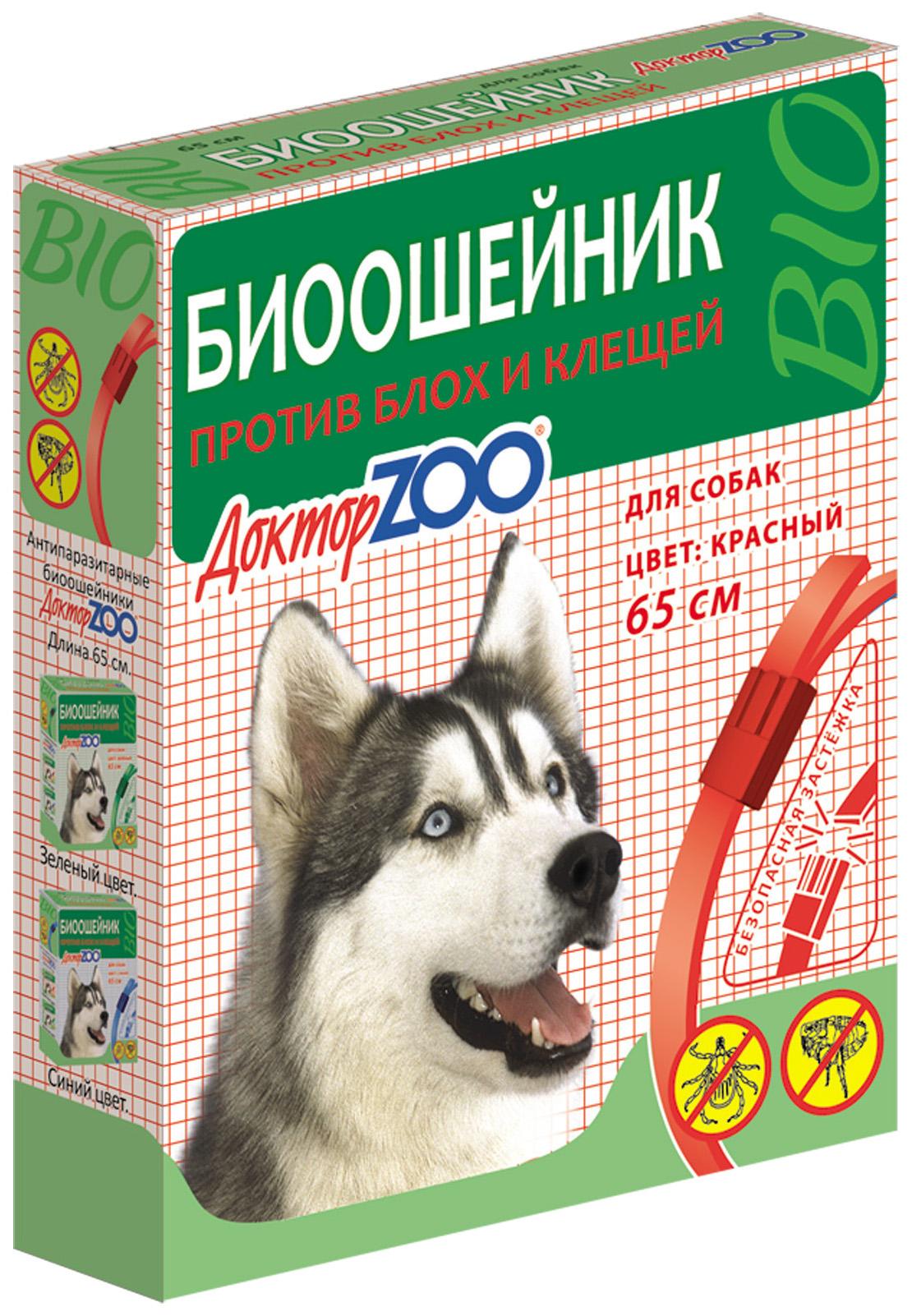 Ошейник для собак против блох, власоедов, вшей,