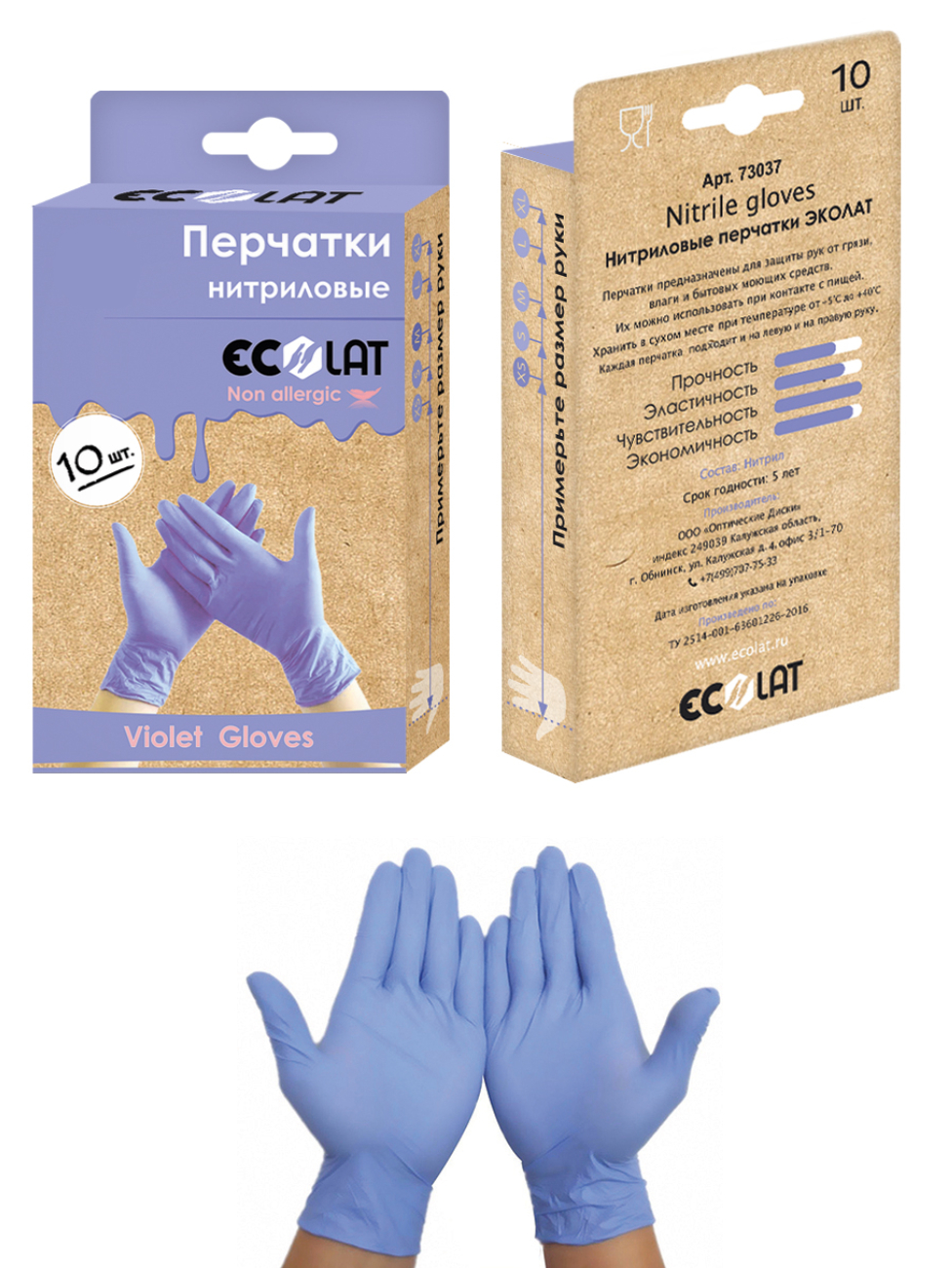 Перчатки медицинские сиреневые EcoLat 10 шт L