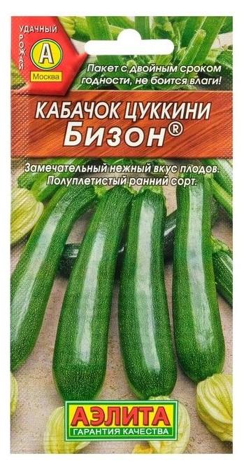 Семена овощей Аэлита Кабачок цуккини Бизон