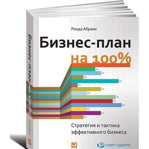 Бизнес-план на 100%: Стратегия и тактика эффективного бизнеса фото