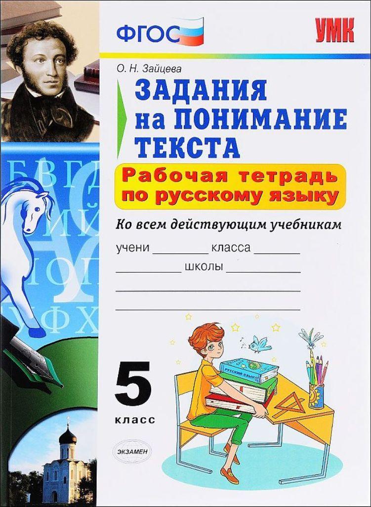 Книга Рабочая тетрадь по русскому языку, Задания на понимание текста: 5 класс / 2-е изд...