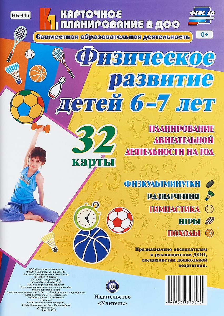 Физическое развитие Детей 6-7 лет, планирование Двигательной Деятельности на Год: Игры,...